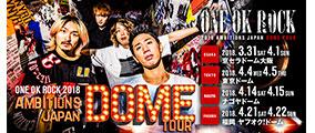 oneokrock_tour