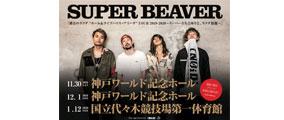 superbeaver