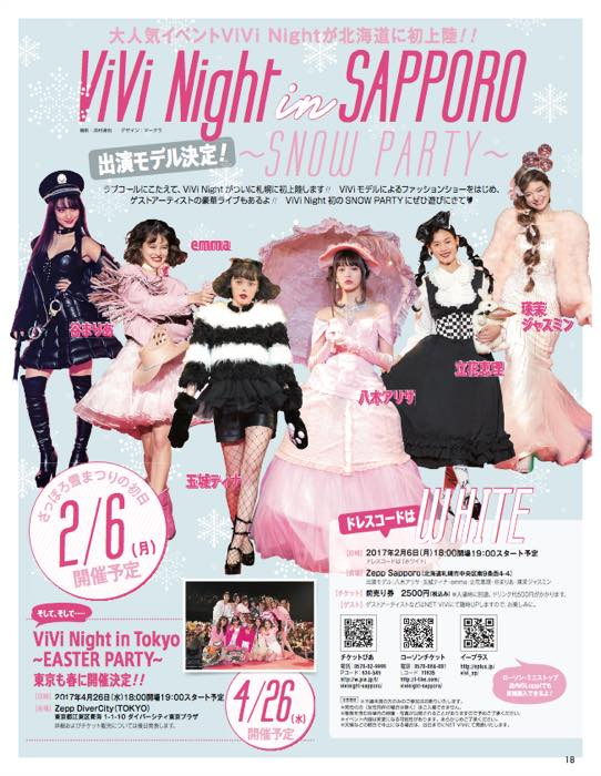 ViVi Night in SAPPORO~SNOW PARTY~
