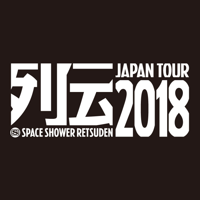 スペースシャワー列伝 JAPAN TOUR 2018 supported by Rakuten Music