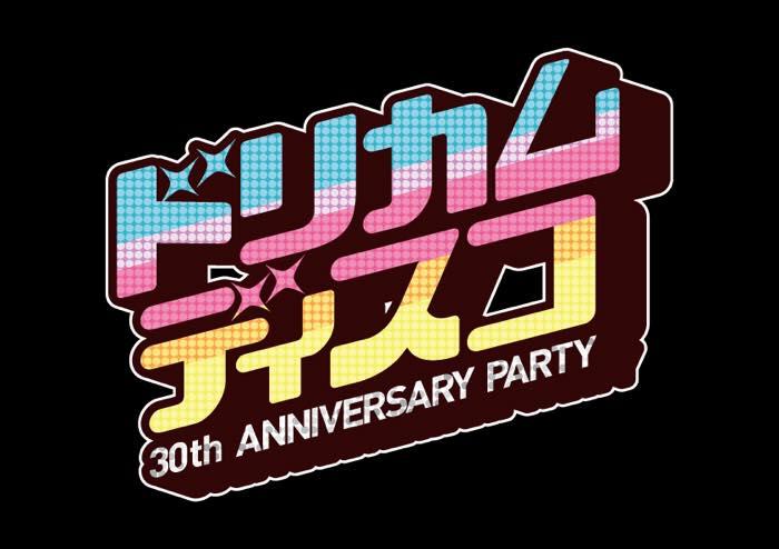 ドリカムディスコ全国拡散 ~30th ANNIVERSARY PARTY~