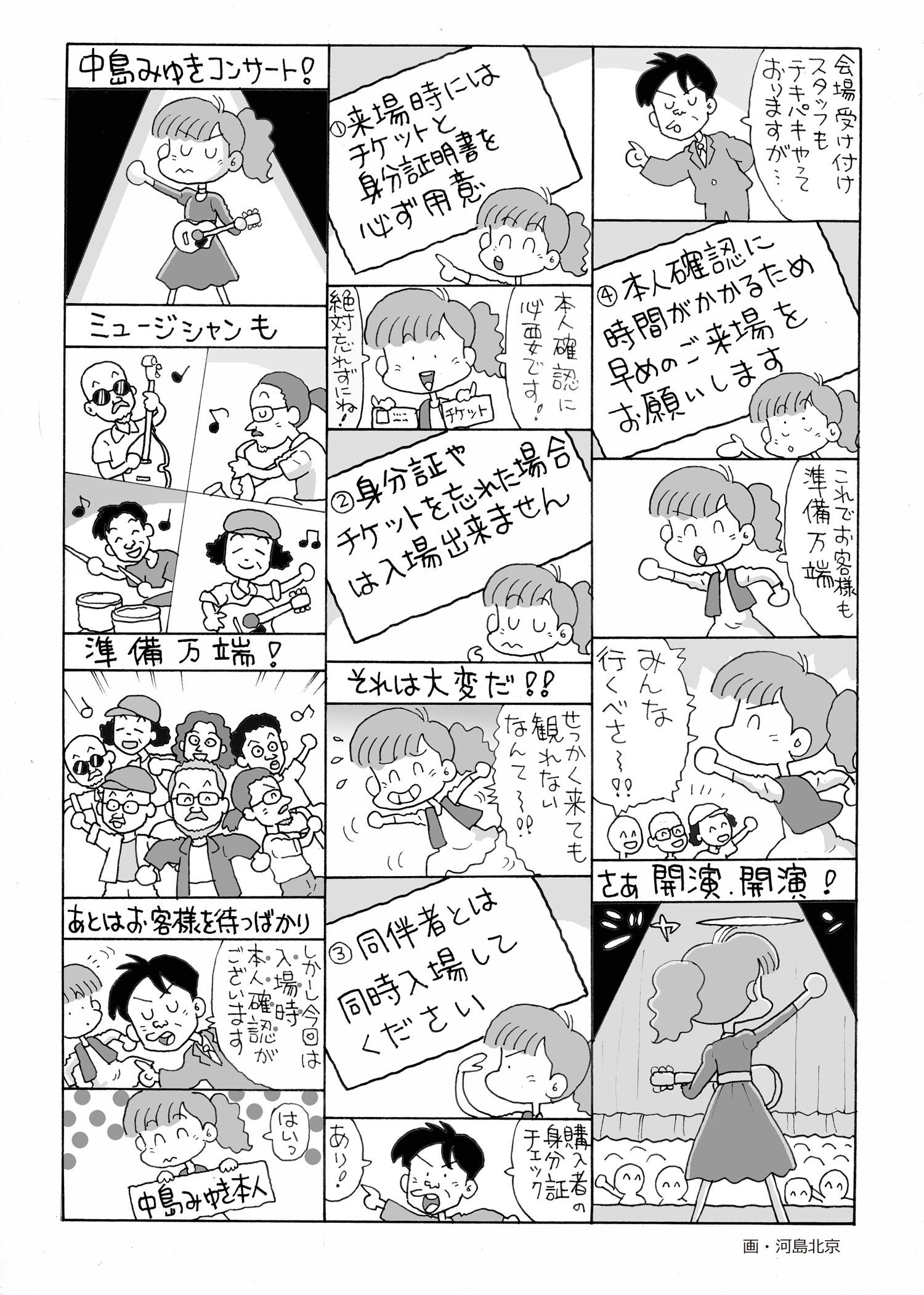 miyuki_anim