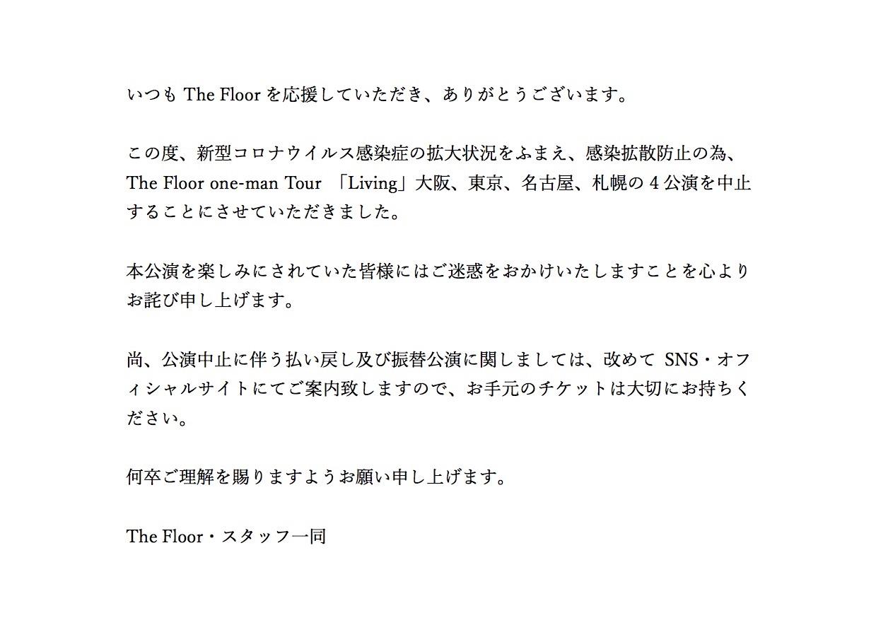 TheFloor公演中止文言最新