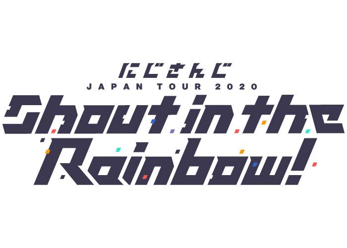 にじさんじ JAPAN TOUR 2020 Shout in the Rainbow !