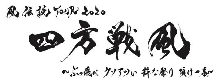 shounannokaze_logo