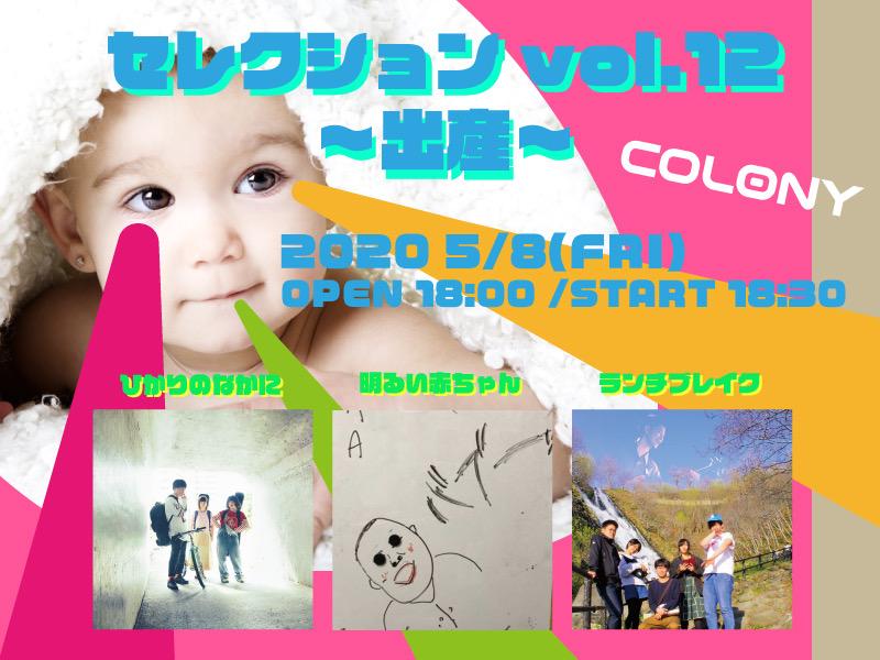 【告知画像】05.08 セレクション vol.12 0307
