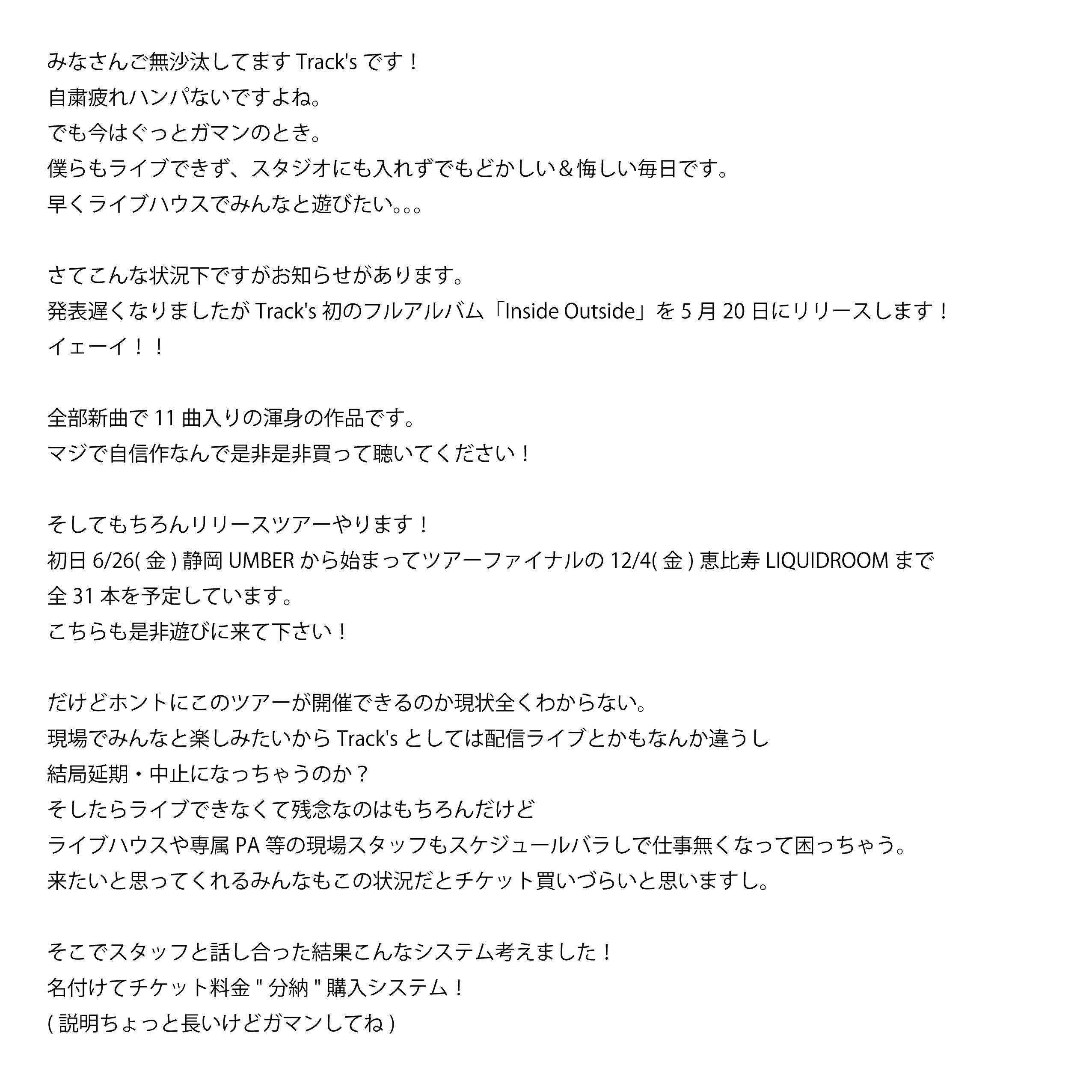 RELEASE告知文-01