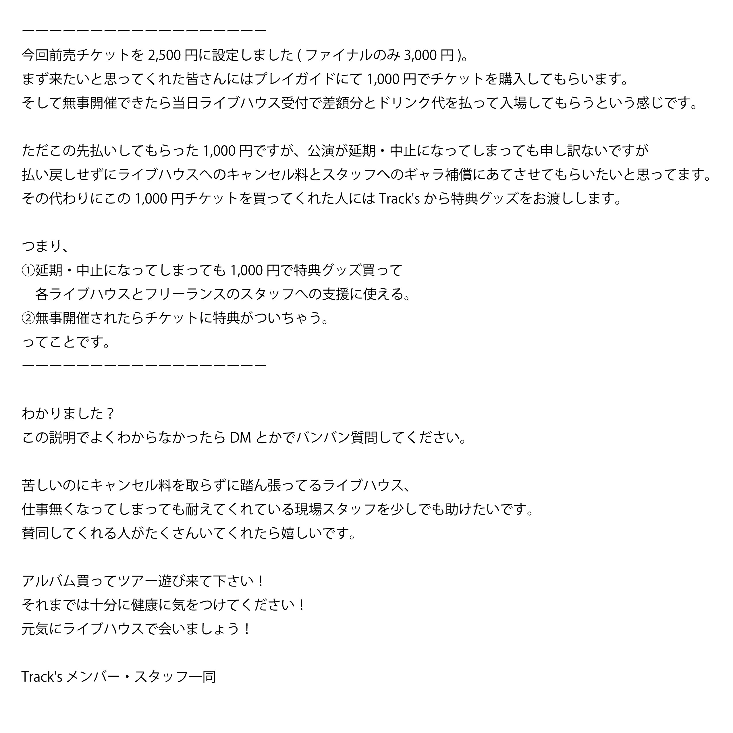 RELEASE告知文-02