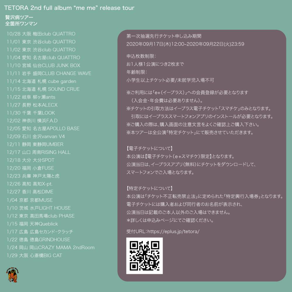 修正_TETORA_贅沢病チケット1 0916