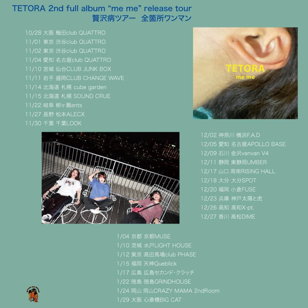 修正_TETORA_贅沢病_ツアーfly 0916