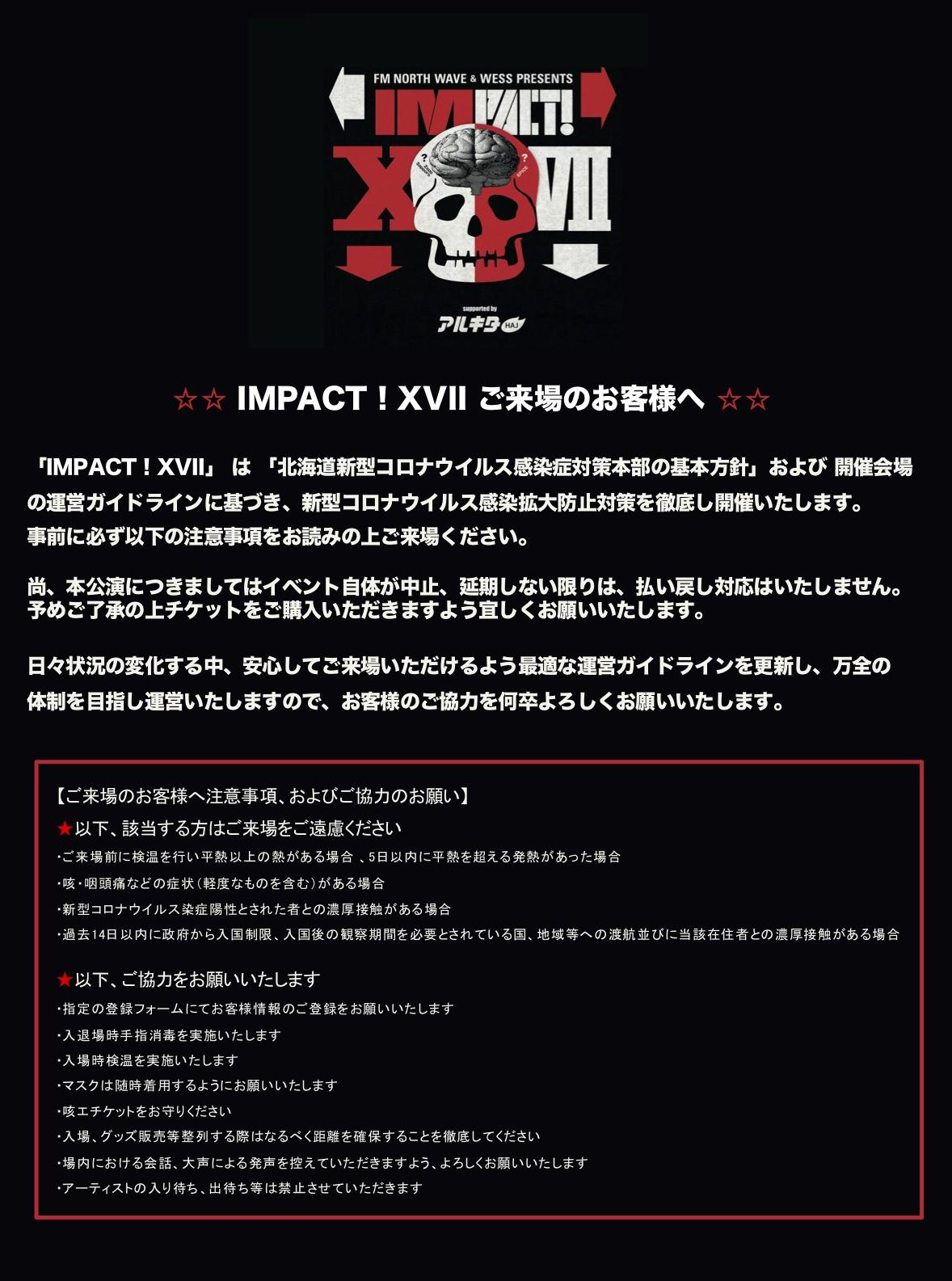 IMPACT!17感染症対策