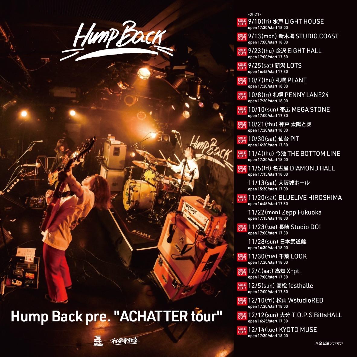 Hump Back_売り切れ告知画像 0904
