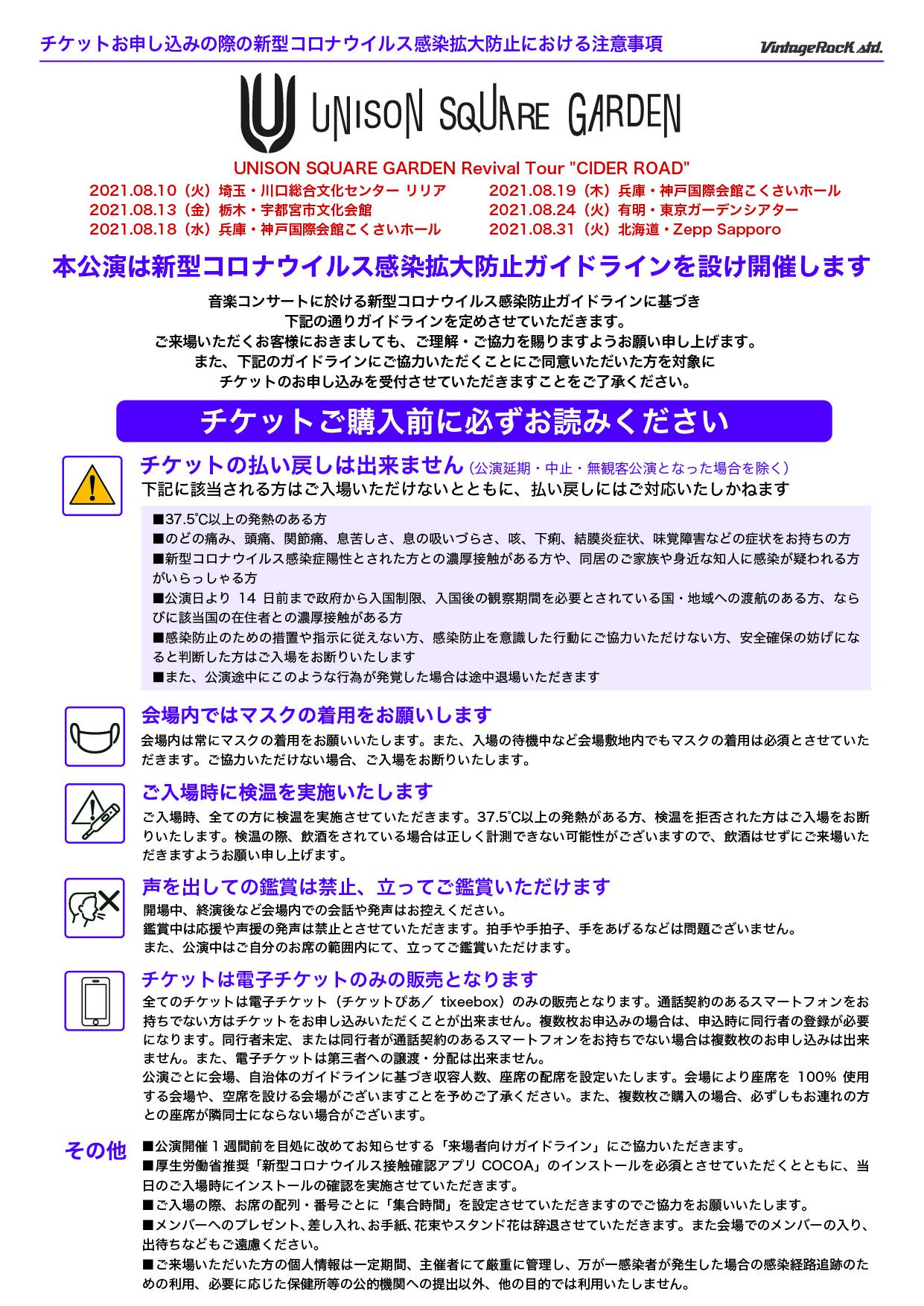 USG_CR購入ガイドライン