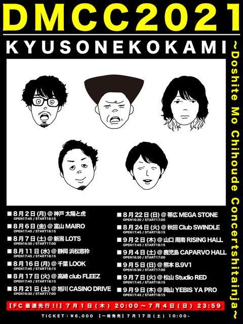 kyuso_dmcc