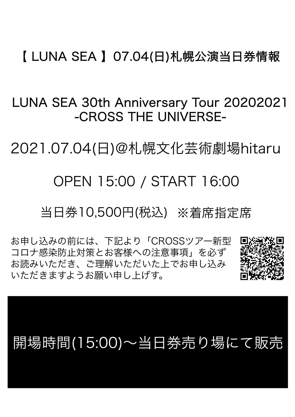 lunasea0704