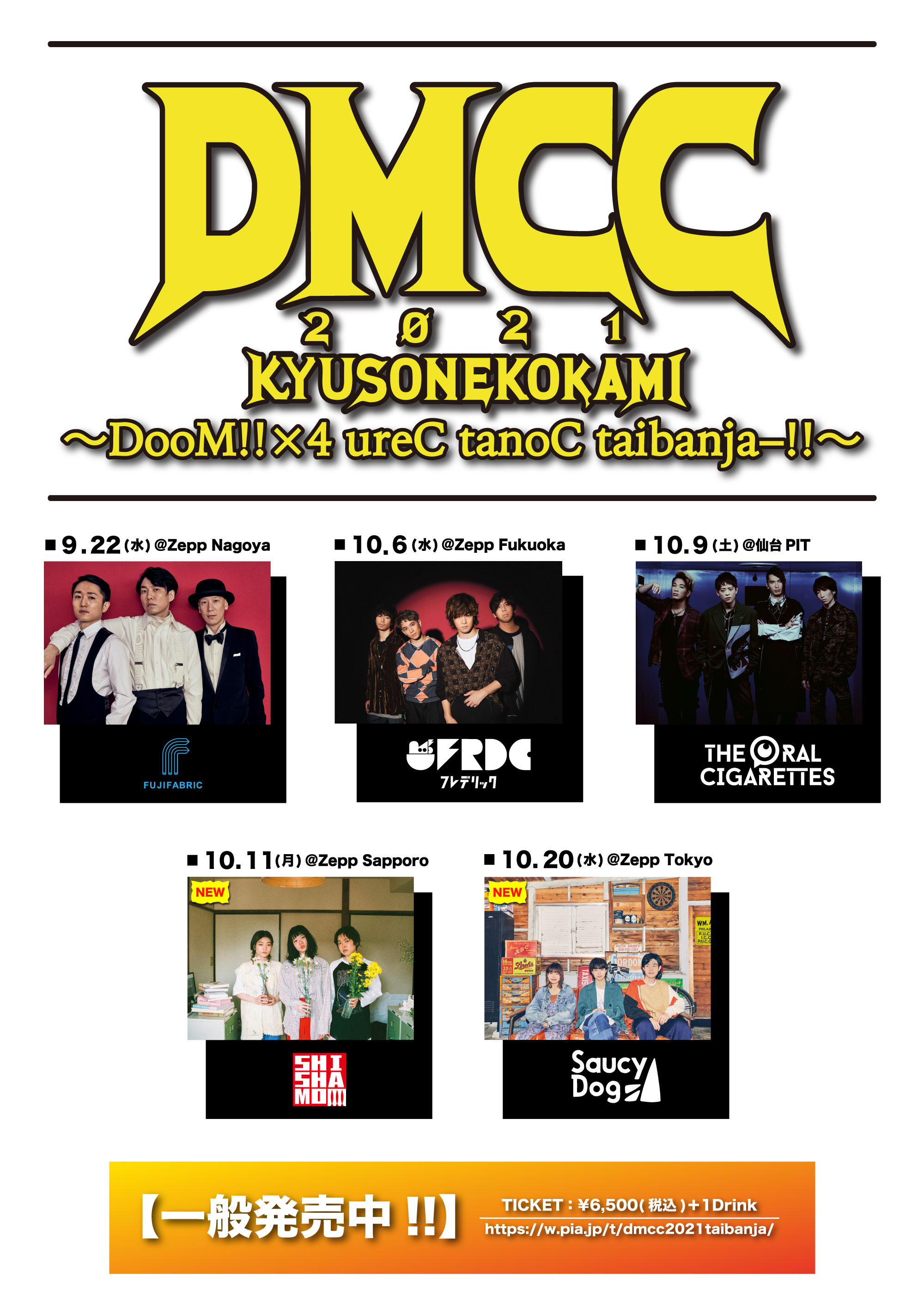 kt-DMCC2021秋-告知画像 (1)
