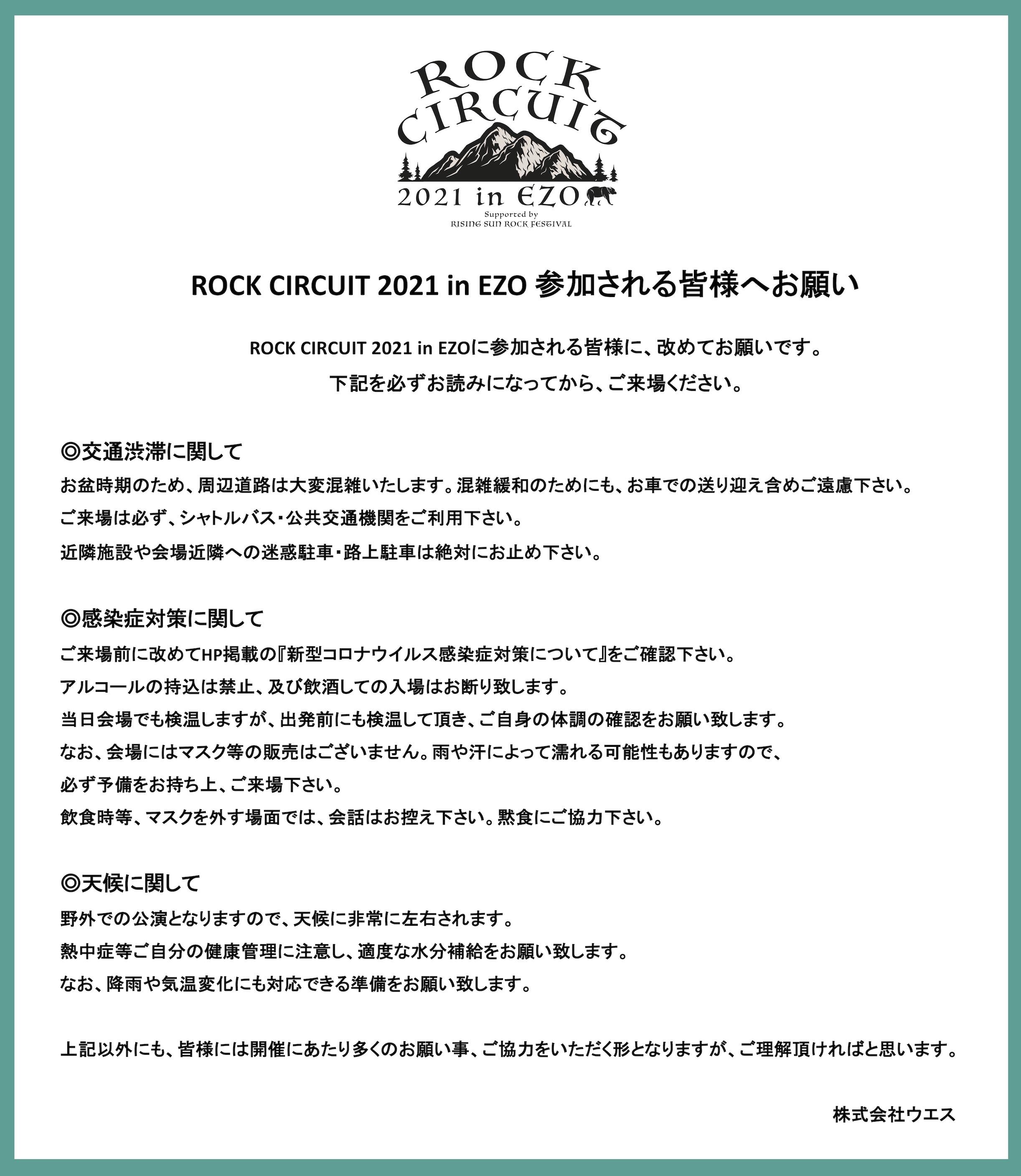 rc2021_info