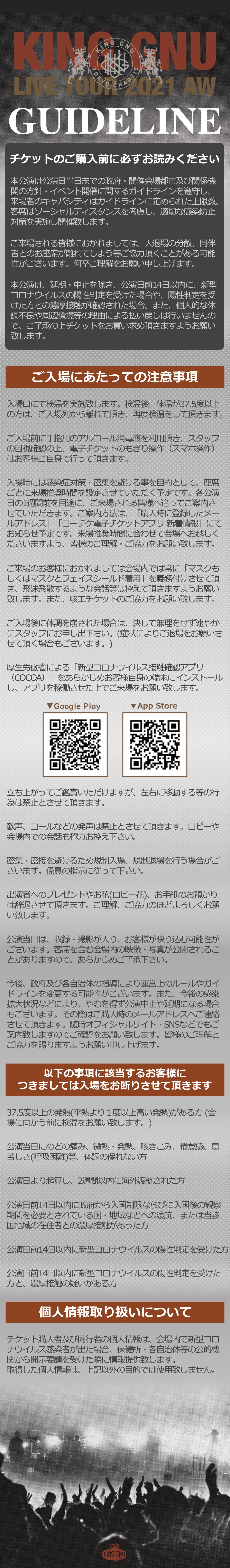 kinggnu_guideline